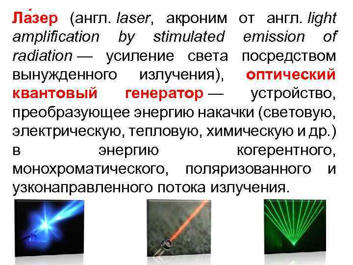 history of the laser or light amplification by stimulated emission of radiation