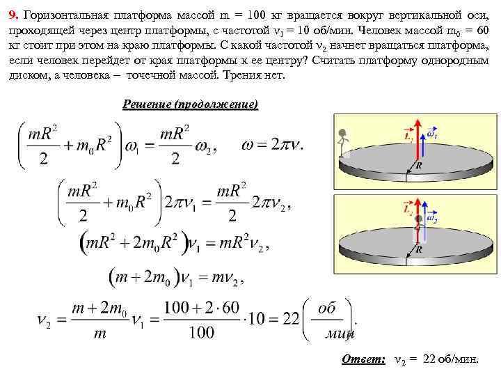Маховое колесо момент инерции которого 245 вращается совершая 120 об мин