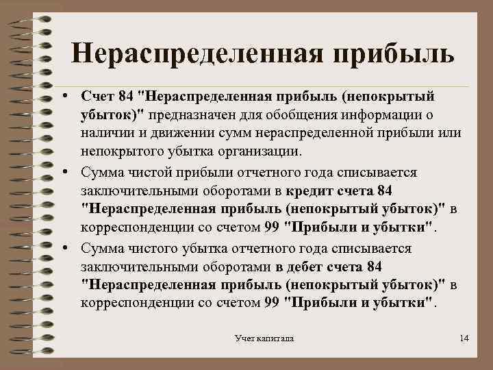Учет Использования Прибыли Шпаргалка