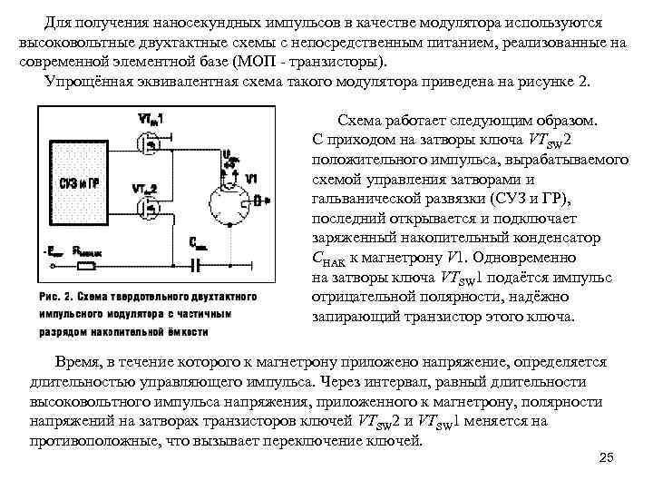 Но схема наносекундных импульсов