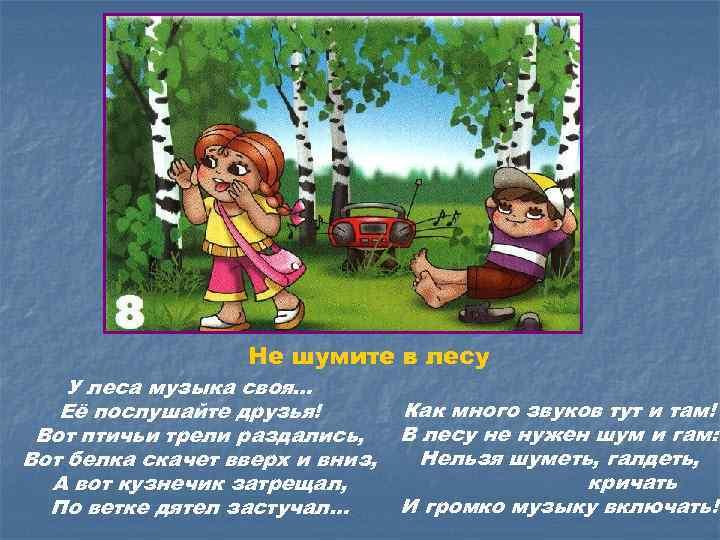Картинки анимашка правила поведения в лесу, картинки