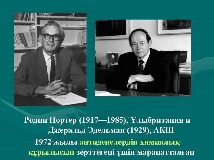 . Родни Портер (1917— 1985), Ұлыбритания и Джеральд Эдельман (1929), АҚШ 1972 жылы антиденелердің