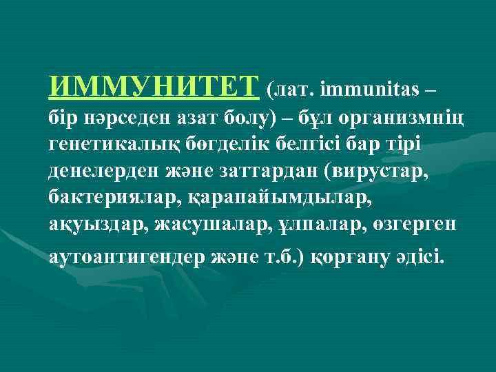 ИММУНИТЕТ (лат. immunitas – бір нәрседен азат болу) – бұл организмнің генетикалық бөгделік белгісі