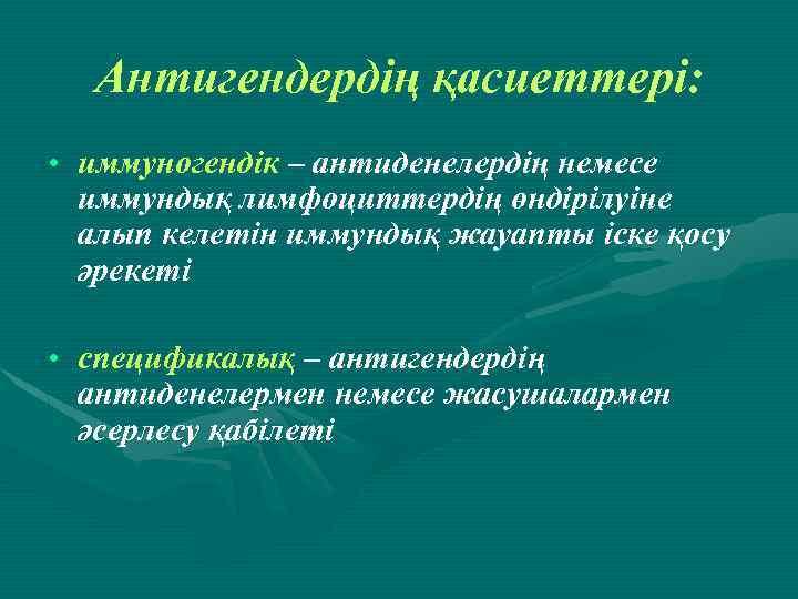 Антигендердің қасиеттері: • иммуногендік – антиденелердің немесе иммундық лимфоциттердің өндірілуіне алып келетін иммундық жауапты