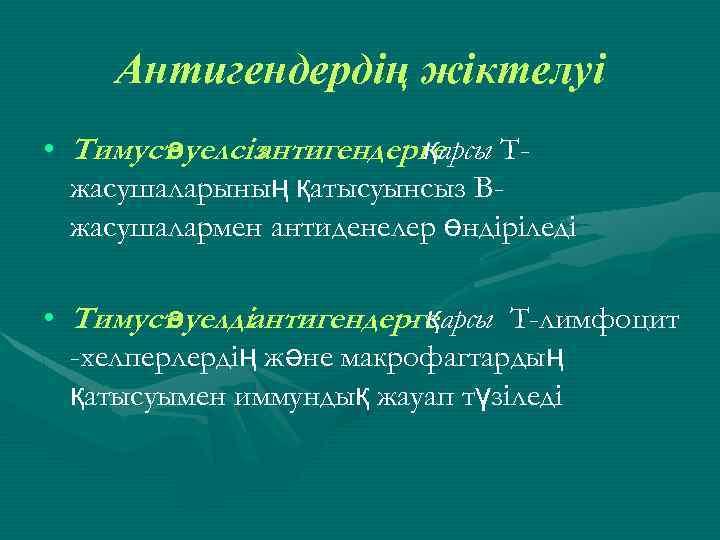 Антигендердің жіктелуі • Тимуст уелсіз ә антигендергеарсы Тқ жасушаларының қатысуынсыз Вжасушалармен антиденелер өндіріледі •