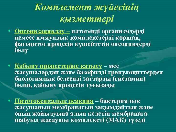 Комплемент жүйесінің қызметтері • Опсонизациялау – патогенді организмдерді немесе иммундық комплекстерді қоршап, фагоцитоз процесін