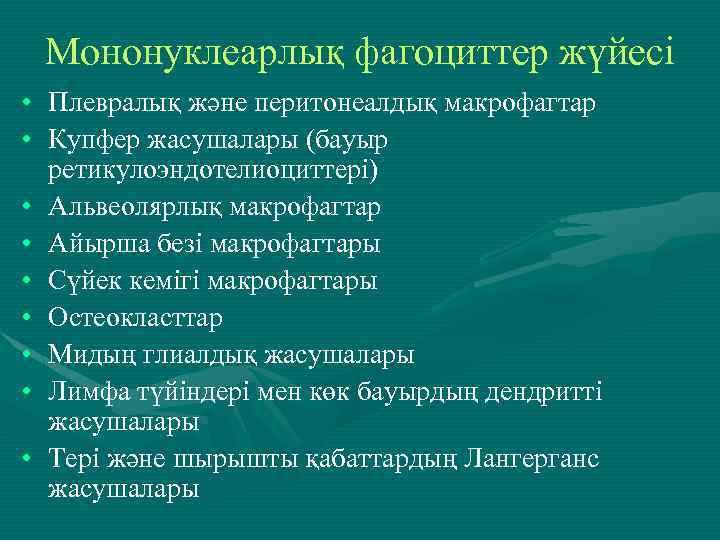 Мононуклеарлық фагоциттер жүйесі • Плевралық және перитонеалдық макрофагтар • Купфер жасушалары (бауыр ретикулоэндотелиоциттері) •