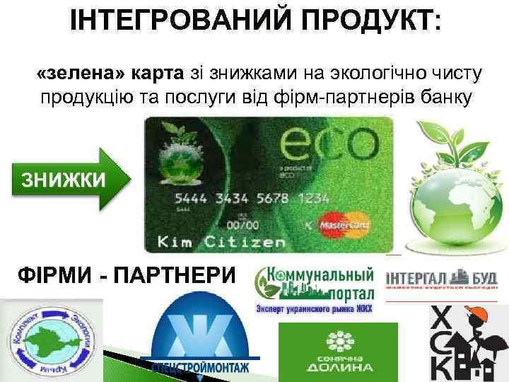 ІНТЕГРОВАНИЙ ПРОДУКТ: «зелена» карта зі знижками на экологічно чисту продукцію та послуги від фірм-партнерів