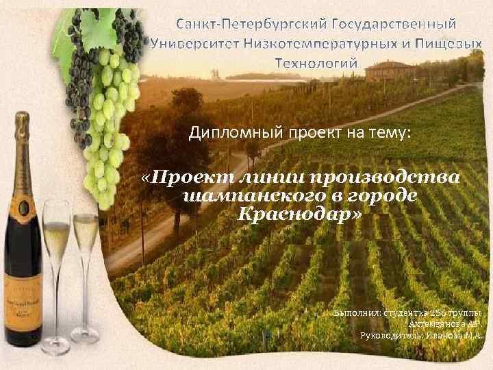 Дипломный проект на тему: «Проект линии производства шампанского в городе Краснодар» Выполнил: студентка 256