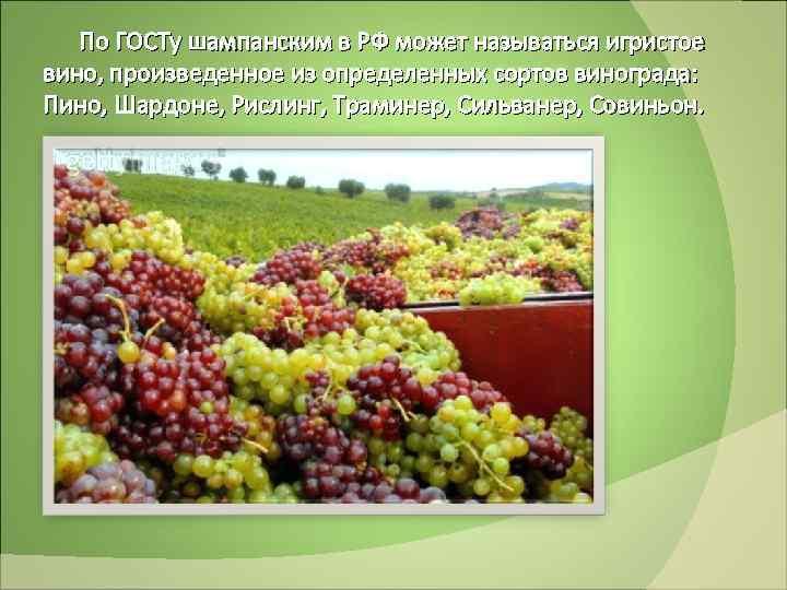 По ГОСТу шампанским в РФ может называться игристое вино, произведенное из определенных сортов винограда:
