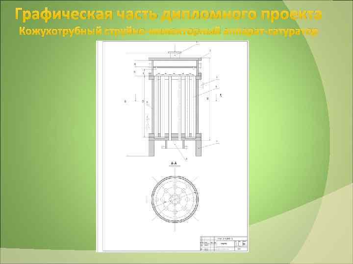 Графическая часть дипломного проекта Кожухотрубный струйно-инжекторный аппарат-сатуратор