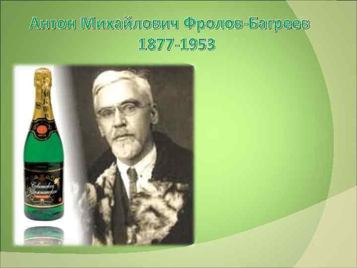 Антон Михайлович Фролов-Багреев 1877 -1953
