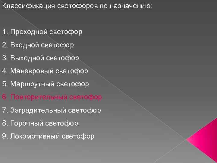 Классификация светофоров по назначению: 1. Проходной светофор 2. Входной светофор 3. Выходной светофор 4.