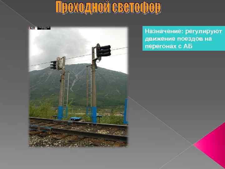 Назначение: регулируют движение поездов на перегонах с АБ