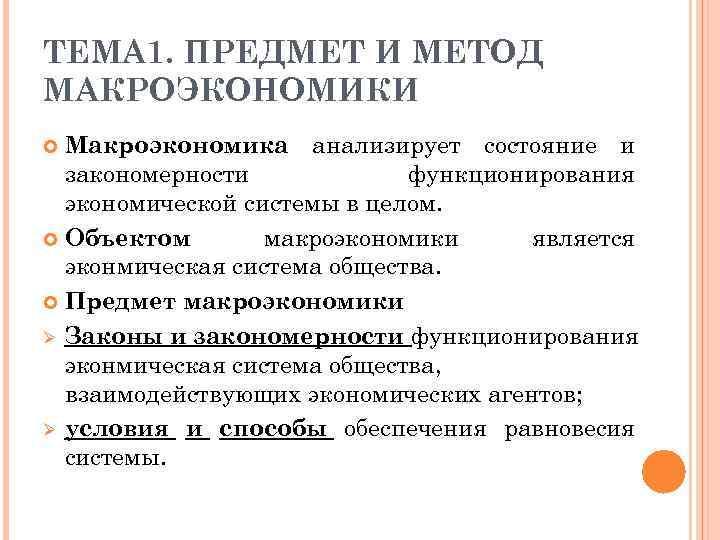 субъекты и объекты микроэкономики.шпаргалка