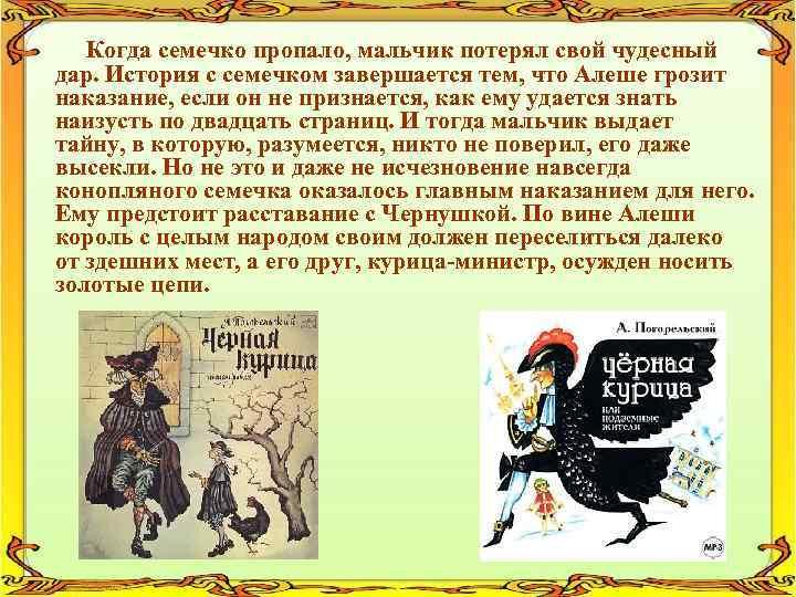 Интересно, что антоний погорельский - это псевдоним известного русского писателя xix века алексея алексеевича петровского, который написал повесть