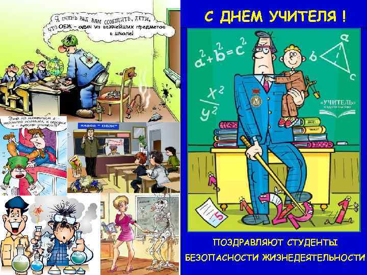 С днем учителя обж открытки