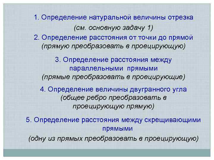 1. Определение натуральной величины отрезка (см. основную задачу 1) 2. Определение расстояния от точки