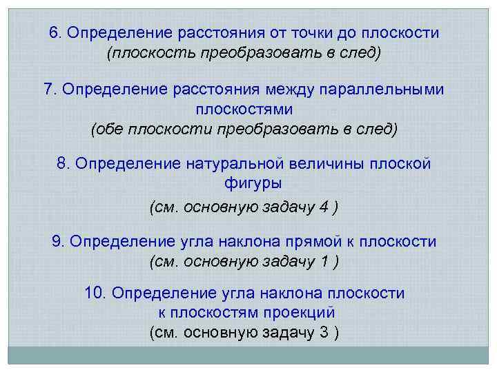 6. Определение расстояния от точки до плоскости (плоскость преобразовать в след) 7. Определение расстояния