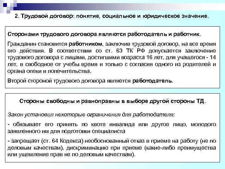 Юридическое значение трудового договора купить трудовой договор Новопеределкинская улица