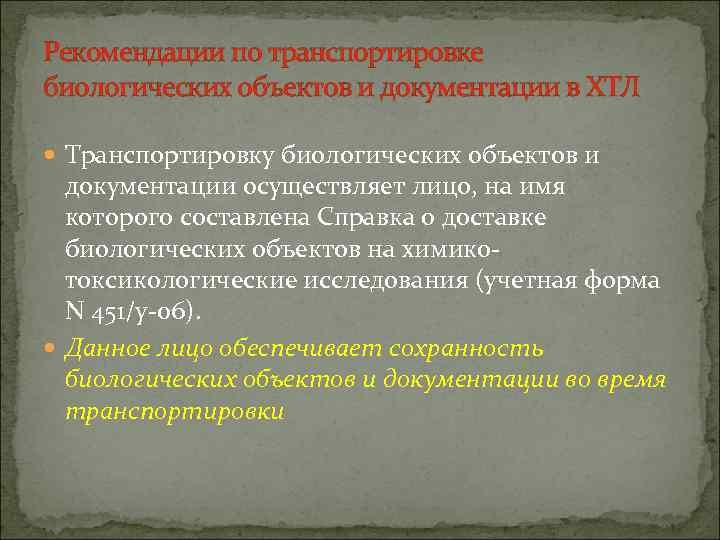 Рекомендации по транспортировке биологических объектов и документации в ХТЛ Транспортировку биологических объектов и документации
