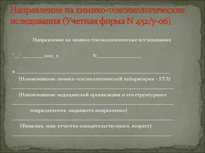 Направление на химико-токсикологические иследования (Учетная форма N 452/у-06) Направление на химико-токсикологические исследования