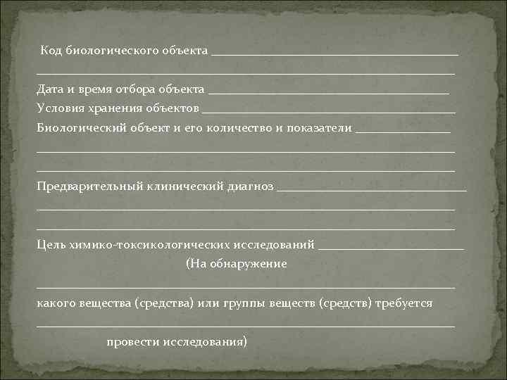 Код биологического объекта _____________________________________________________ Дата и время отбора объекта ___________________ Условия хранения объектов