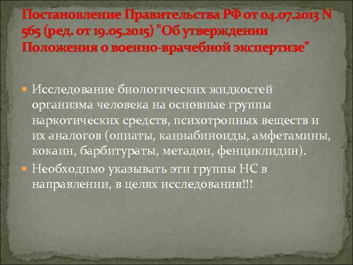 Постановление Правительства РФ от 04. 07. 2013 N 565 (ред. от 19. 05. 2015)