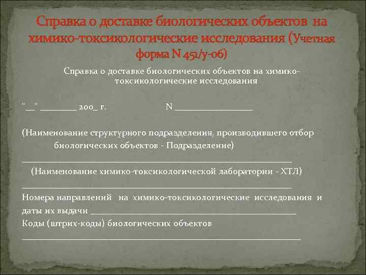 Справка о доставке биологических объектов на химико-токсикологические исследования (Учетная форма N 451/у-06) Справка о