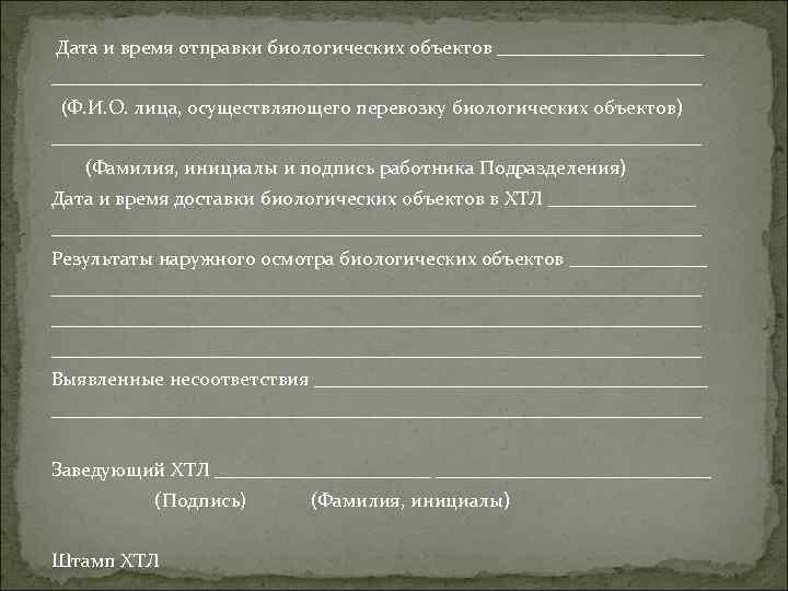 Дата и время отправки биологических объектов ____________________________________________ (Ф. И. О. лица, осуществляющего перевозку