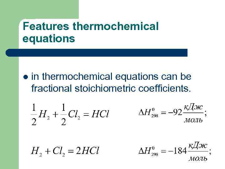 Energy of chemical reactions Basic concepts of