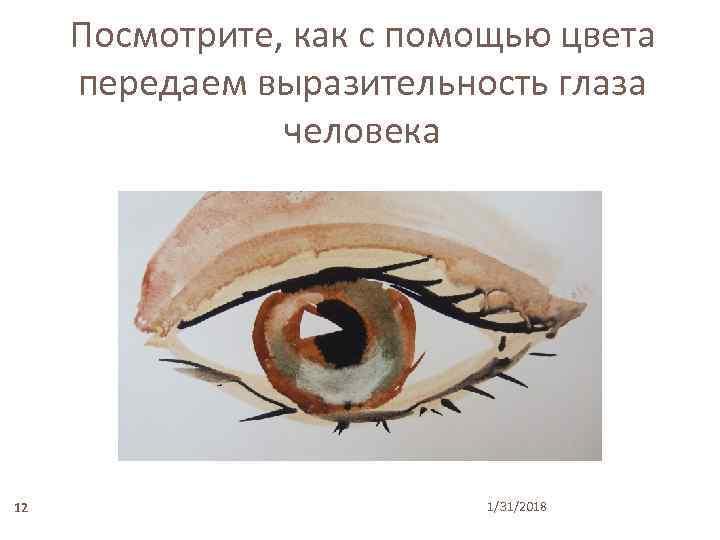 Посмотрите, как с помощью цвета передаем выразительность глаза человека 12 1/31/2018