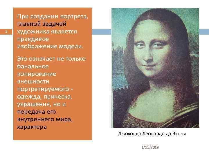 3 При создании портрета, главной задачей художника является правдивое изображение модели. Это означает не