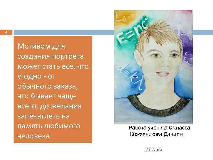 4 Мотивом для создания портрета может стать все, что угодно - от обычного заказа,