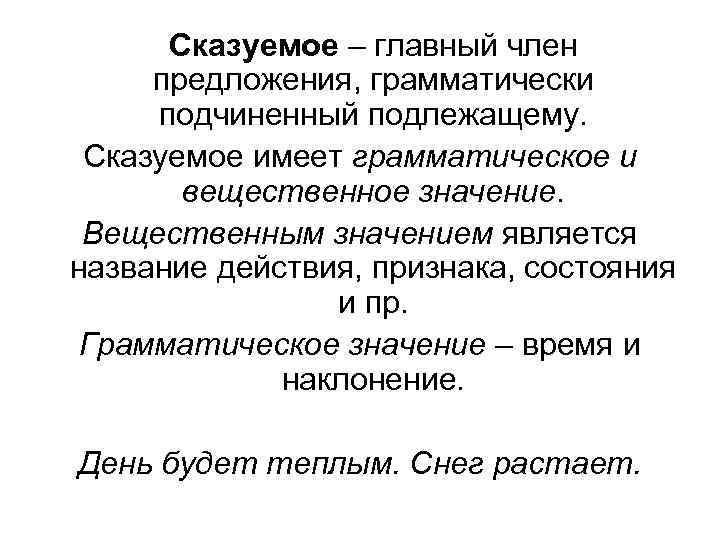 Сказуемое главный член предложения
