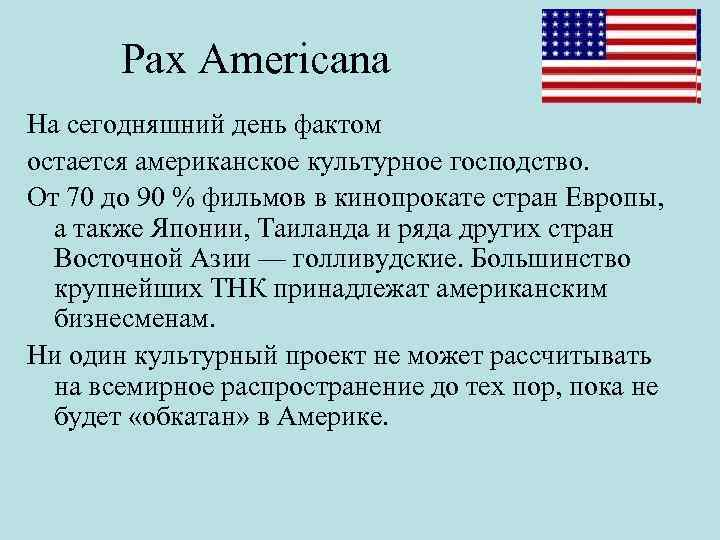 definitions of hegemony and pax americana essay Ma media and cultural politics (part time)  sinica look like and can it coexist with pax americana  balloon debate, and essay writing and research-skills.