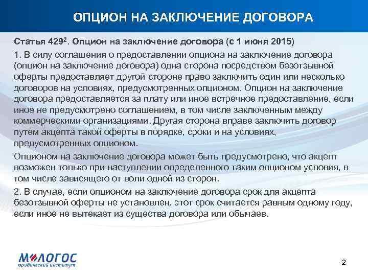 Опцион Карапетов