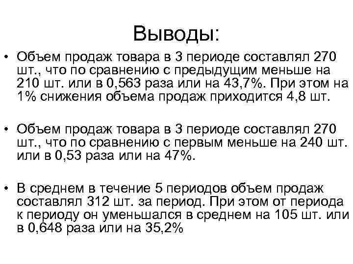 Выводы: • Объем продаж товара в 3 периоде составлял 270 шт. , что по