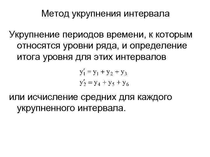 Метод укрупнения интервала Укрупнение периодов времени, к которым относятся уровни ряда, и определение итога