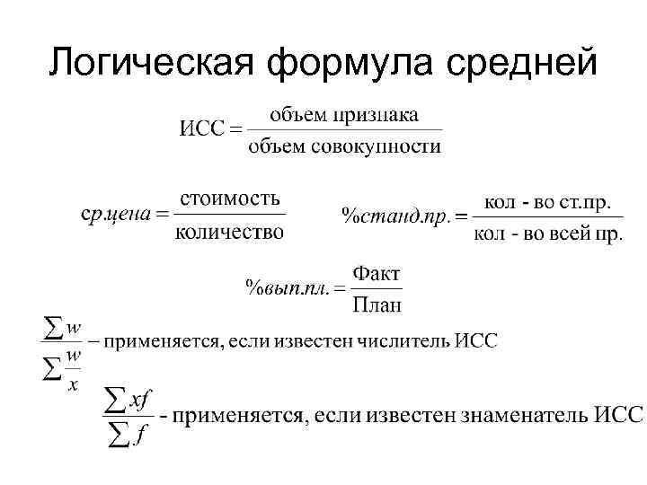 Логическая формула средней