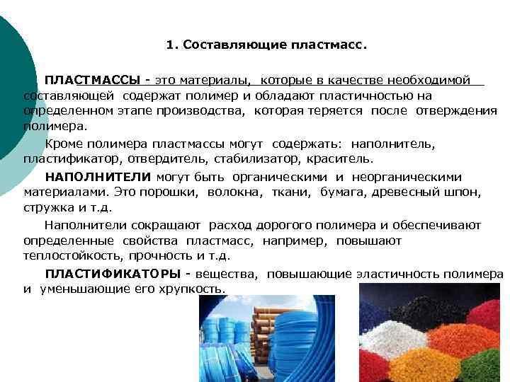 знакомство с образцами пластмасс волокон и каучуков