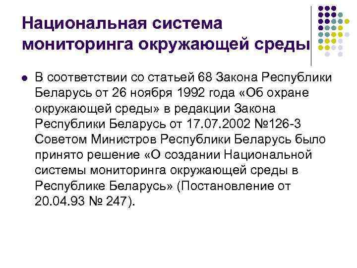 Национальная система мониторинга окружающей среды l В соответствии со статьей 68 Закона Республики Беларусь