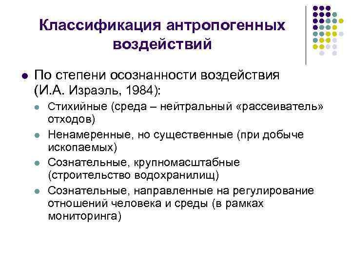 Классификация антропогенных воздействий l По степени осознанности воздействия (И. А. Израэль, 1984): l l