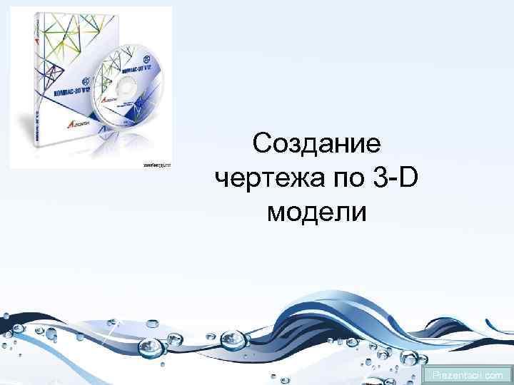 Создание чертежа по 3 -D модели Prezentacii. com