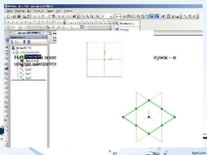 Создание 3 -D детали на примере бруска В Дерево построения выбираем Плоскость ХY. На