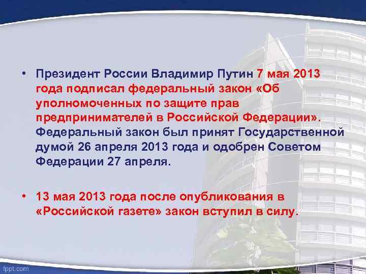 • Президент России Владимир Путин 7 мая 2013 года подписал федеральный закон «Об