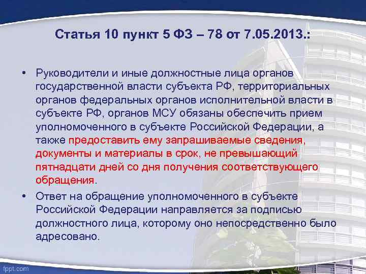 Статья 10 пункт 5 ФЗ – 78 от 7. 05. 2013. : • Руководители