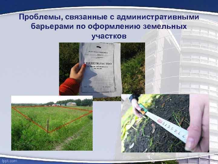 Проблемы, связанные с административными барьерами по оформлению земельных участков