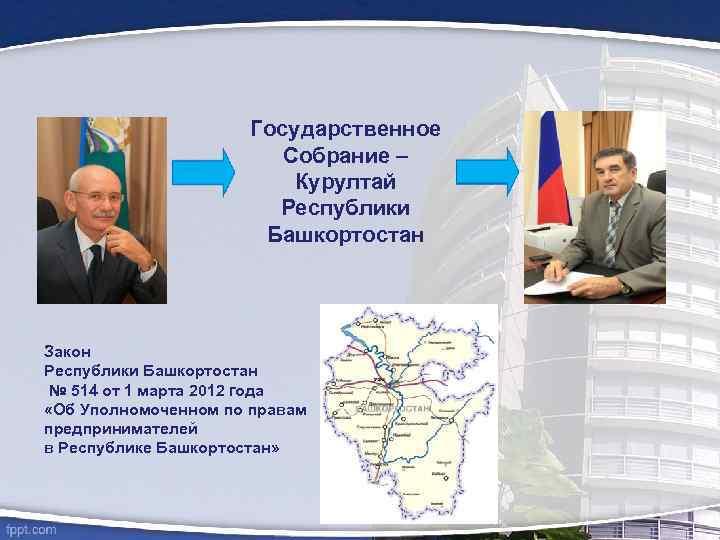 Государственное Собрание – Курултай Республики Башкортостан Закон Республики Башкортостан № 514 от 1 марта