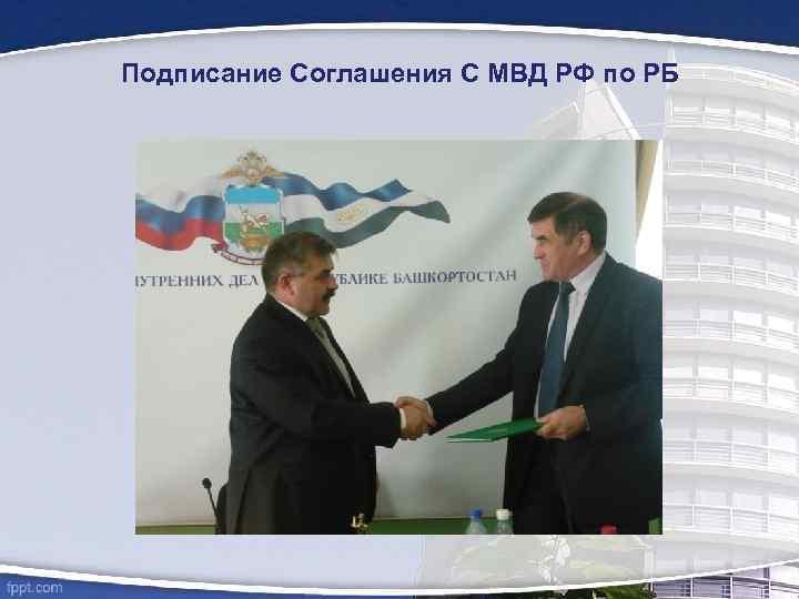 Подписание Соглашения С МВД РФ по РБ